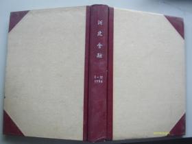 河北金融  1994  1-12