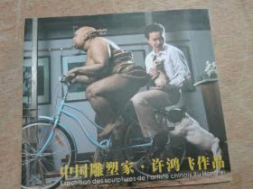 中国雕塑家 许鸿飞作品