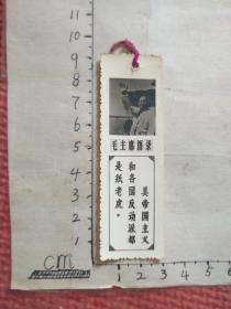 毛主席语录照片书签