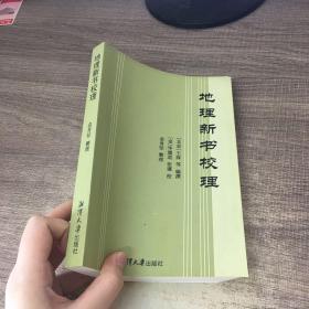 地理新书校理