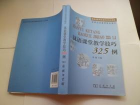 汉语课堂教学技巧325例