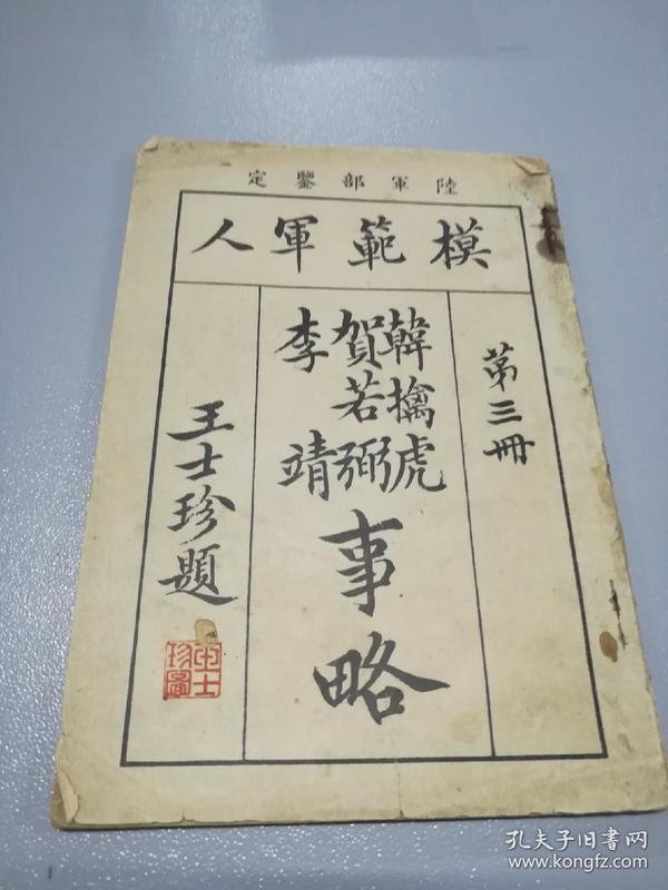 民国 陆军部鉴定【模范军人】第三册