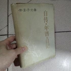 柳亚子文集 自传年谱日记