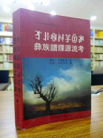 彝族谱牒源流考(中国首部彝族谱牒专著) 双语版