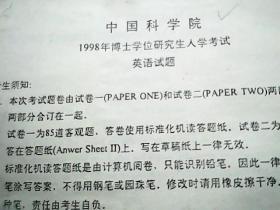 中国科学院1998年博士学位研究生入院考试英语试题(《考生须知》;《试卷一》:《结构》25分钟15分,《词汇》15分钟10分,《综合填空》20分钟15分,《阅读》70分钟30分;《试卷二》:《构词》20分钟10分,《写作》30分钟20分)