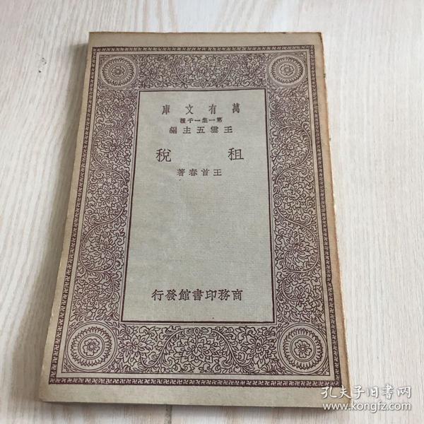 租税 王首春
