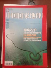 原版!中国国家地理2012.8总第622期
