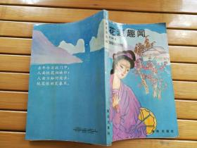桃花源趣闻(1992年一版一印)