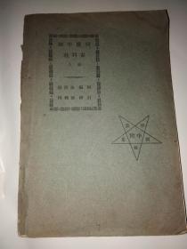 民国二十五年初中几何教科书(上册)
