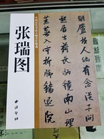 中国历代书法大师名作精选-张瑞图