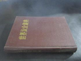 世界议会辞典