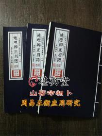 地理辨正眉语 三册全 刘师德撰 叶仁寿校 大皇清正刊 崇德堂藏板