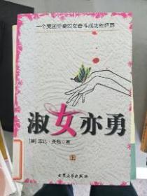 (正版现货~)淑女亦勇(上)9787800943485