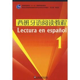"""普通高等教育""""十一五""""国家级规划教材·新世纪高等学校西班牙语专业本科生系列教材:西班牙语阅读教程1"""
