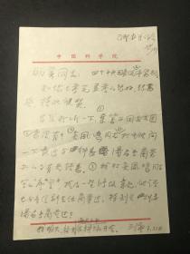 """钱三强(1913—1992,核物理学家,中国""""两弹一星""""元勋,中国科学院院士)信札一通一页,铅笔"""