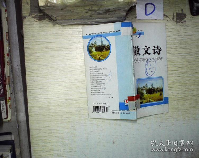 散文诗  2006 7 。