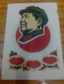 毛主席画片(向左)