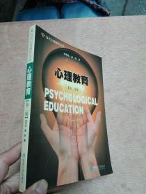 当代心理教育丛书: 心灵教育 第二版   正版