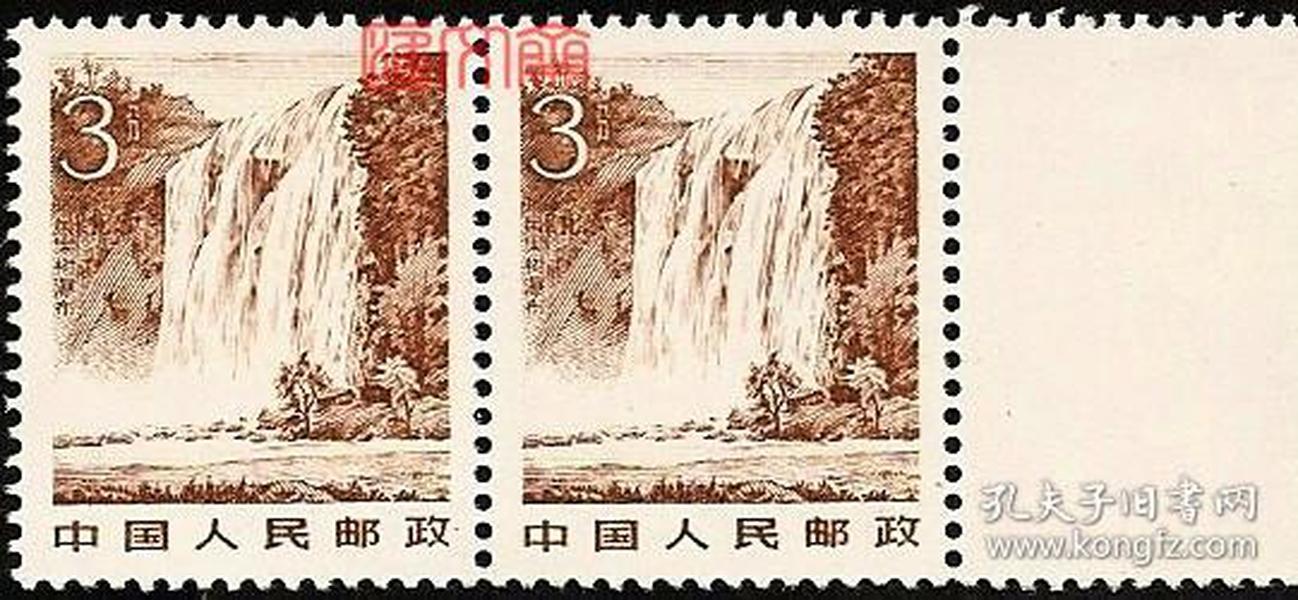 普21祖国风光,3分贵州黄果树瀑布,原胶全新邮票一枚