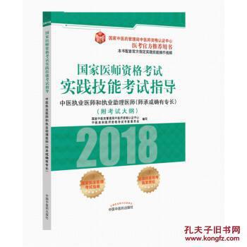 【图】2018国家医师资格考试实践技能考试指