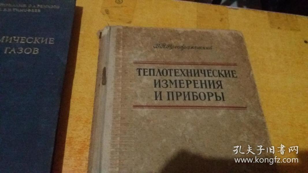 俄文  理科书
