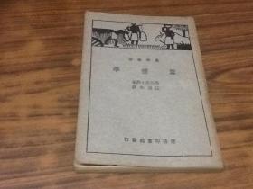 农学丛书:蚕种学(1936年初版)品好