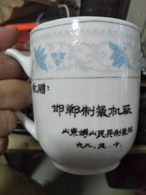博山东顶   兰花牌 茶杯 两个