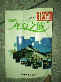 正版图书华夏之旅:北京9787563709120
