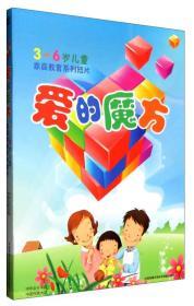 3-6岁儿童家庭教育系列短片:爱的魔方