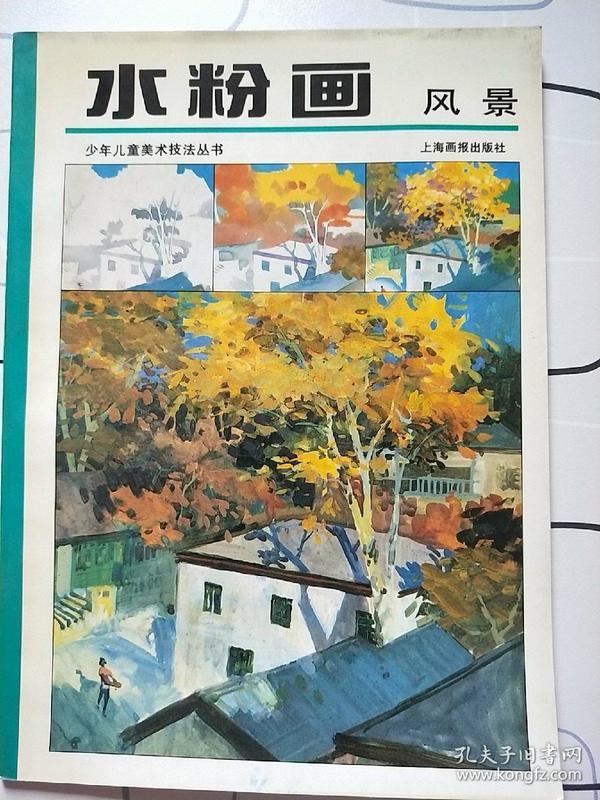 水粉画风景——少年儿童美术技法丛书