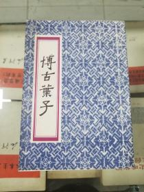 博古叶子(86年初版   陈洪绶作 黄子立刻  私藏  品佳)