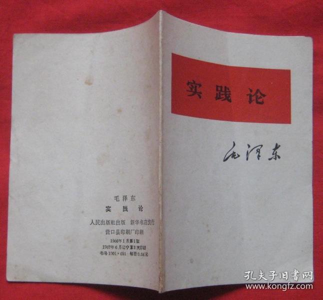 实践论(64开本)