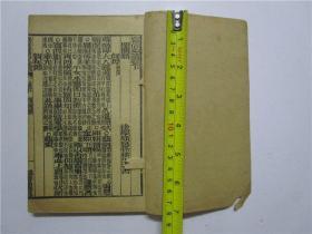 民国线装本《唐注写信必读》存;卷下 一册 (小32开)