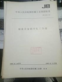 《中华人民共和国机械工业部部标准 锻造合金钢冷轧工作辊 JB 3734-84》