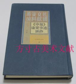 民国文献资料丛编 《申报》康梁事迹汇抄 2008年北京图书馆出版社1印