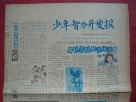 《少年智力开发报》1986年12月15日。在老山前线过队日。天坛的神秘声学奇迹。