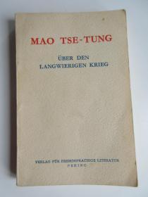 1968年袖珍本第一版德文版毛泽东《论持久战》 MAO TSE-TUNG: ÜBER DEN LANGWIERIGEN KRIEG