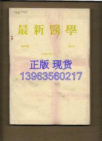 最新医学 1984.1【日文版】