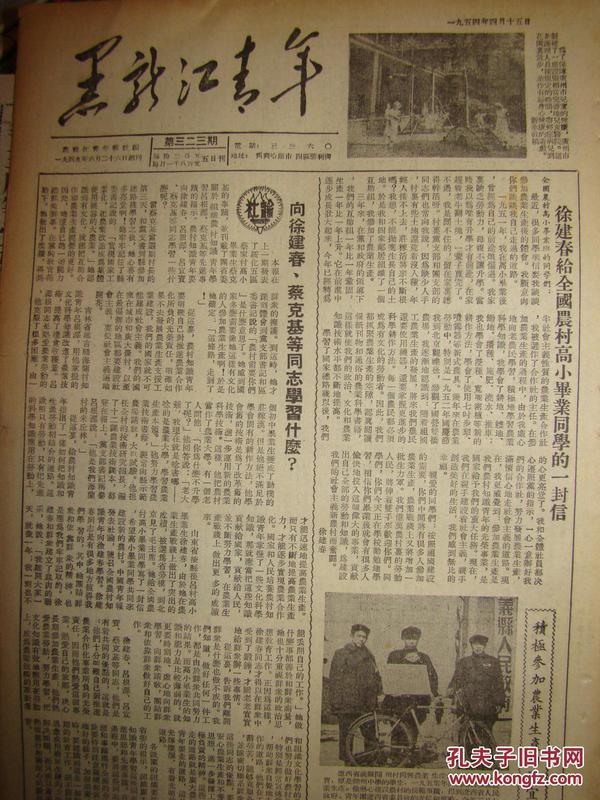 《黑龙江青年》【农村新生活的建设者——徐建春】