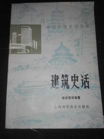 中国科技史话丛书--建筑史话