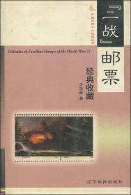 【二战】邮票经典收藏