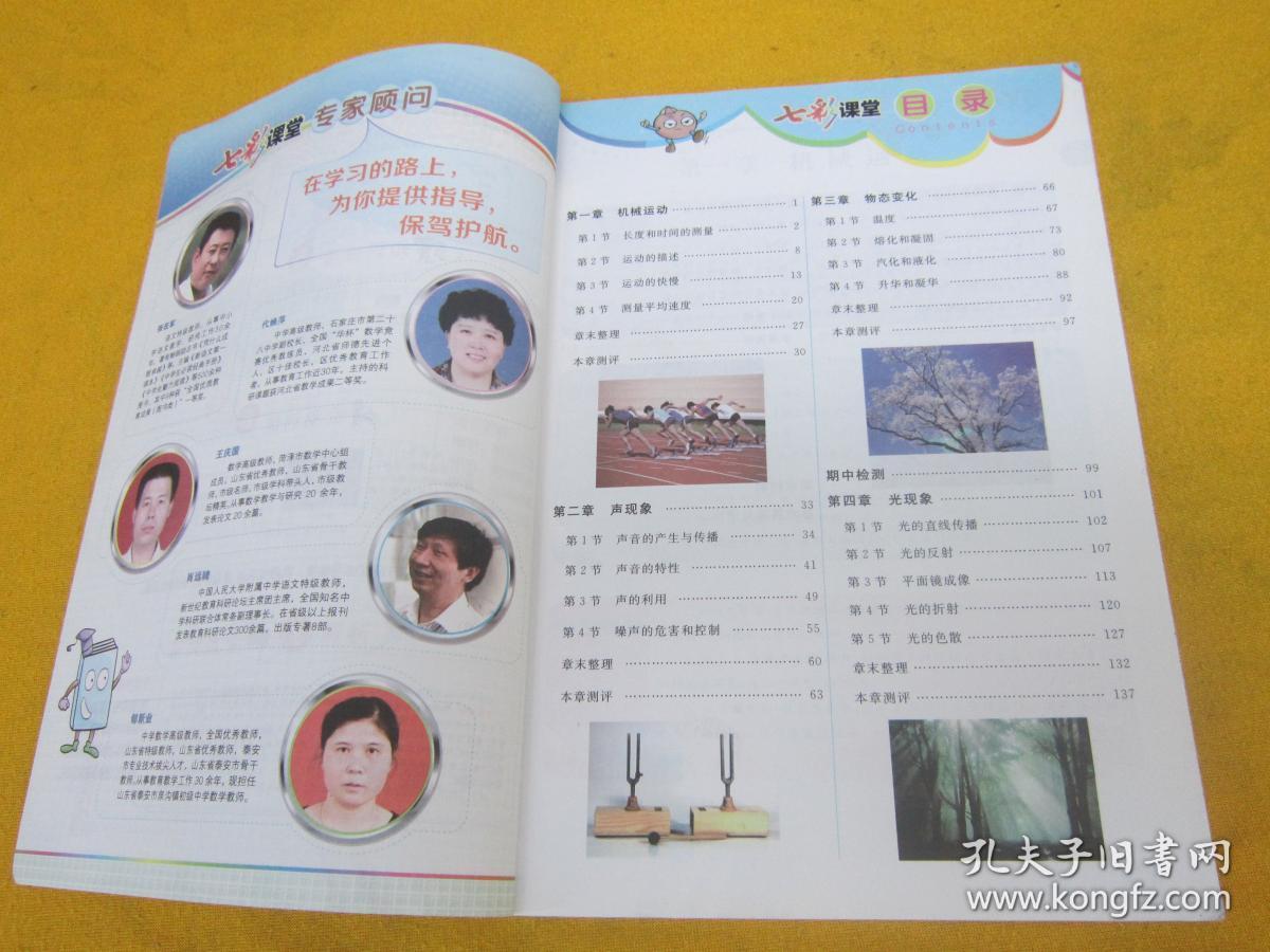 七彩课堂 物理八年级上册 人教版——(侧面有墨迹)