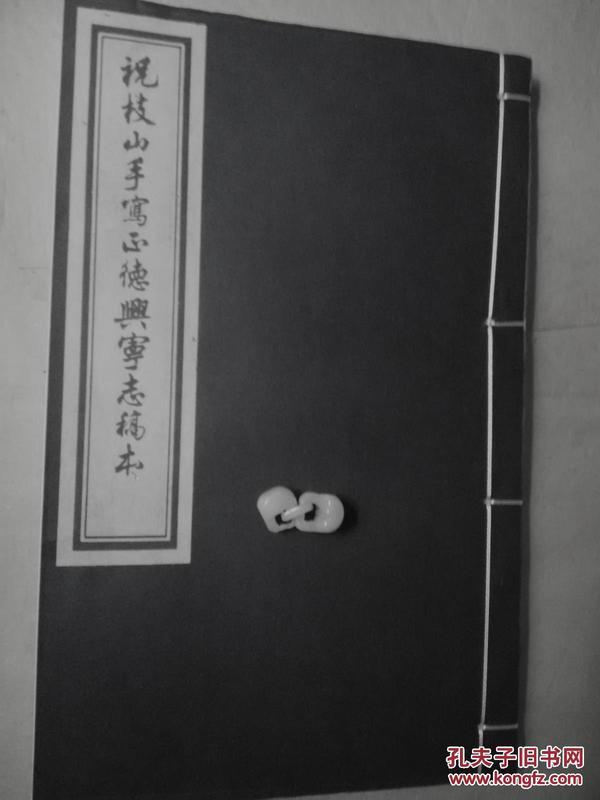 正德兴宁志(祝枝山手稿影印)