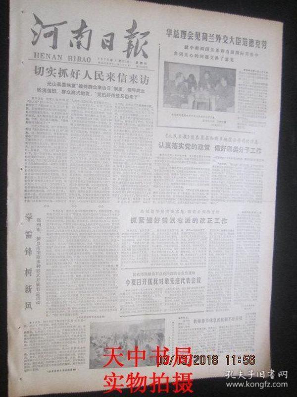 【报纸】河南日报 1979年1月21日【华总理会见荷兰外交大臣范德克劳】