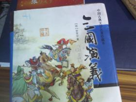 三国演义-中国古典文学名著珍藏本