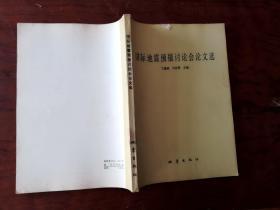 【国际地震预报讨论会论文选