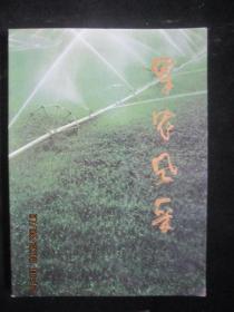 军农风采【献给中国人民解放军建军六十五周年】【画册】