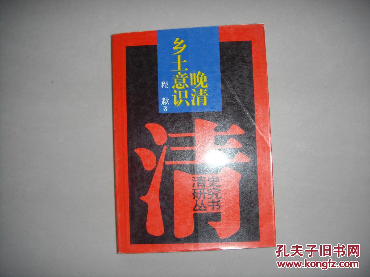 �^����_晚清乡土意识_程 歗著_孔夫子旧书网