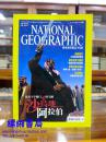 NATIONAL   GEOGRAPHIC  美国国家地理杂志 中文版 2003年10号