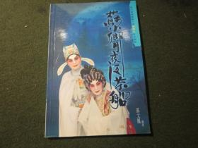 粤剧剧本:《苏小卿月夜泛茶船》